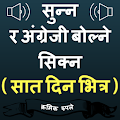 Speak Nepali to English Easily - English in Nepali APK for Kindle Fire