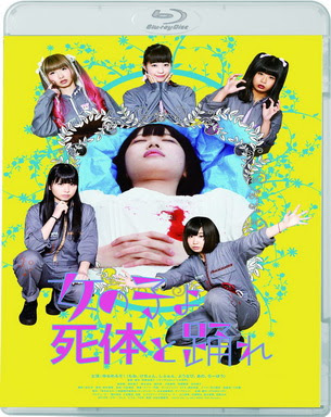 [MOVIES] 女の子よ死体と踊れ / Girls, Dance with the Dead (2015)