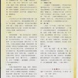 會訊6-5.jpg