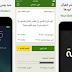 تطبيق للمساعدة في إتمام ختمة القرآن الكريم على آيفون