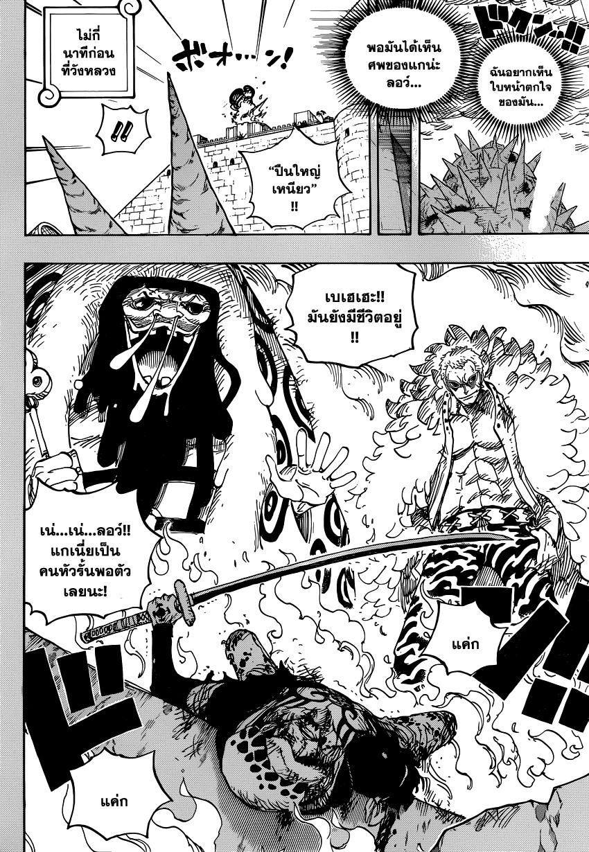 One Piece - คำสาปของโพแดง - 2