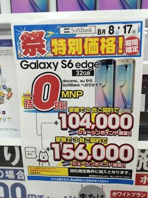Khuyến mại khi dăng ký mạng cho Galaxy S6 ở Nhật Bản