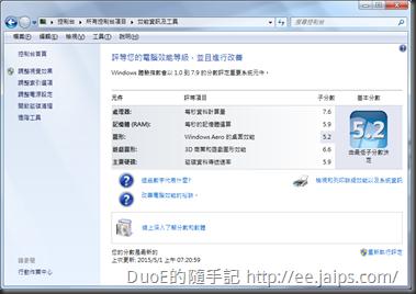 QX250-Win7-效能指標