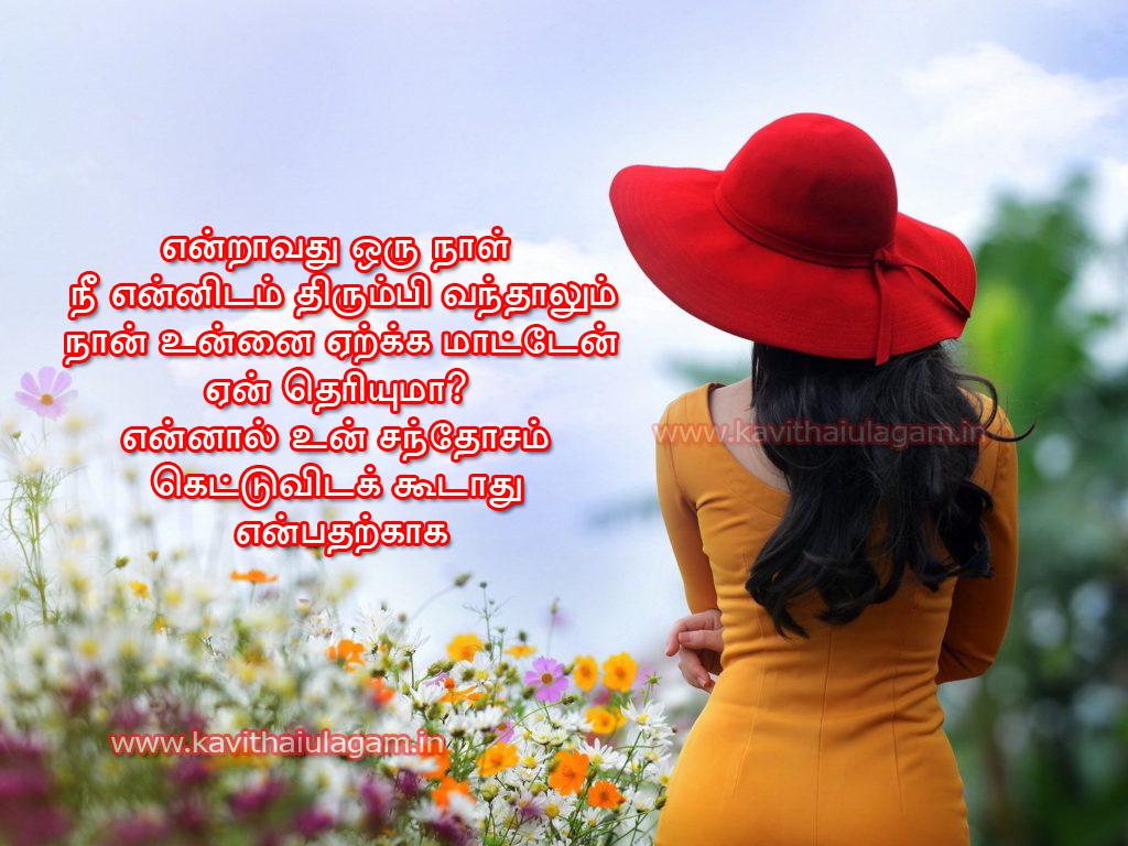 Whatsapp Status in Tamil - Tamil Status