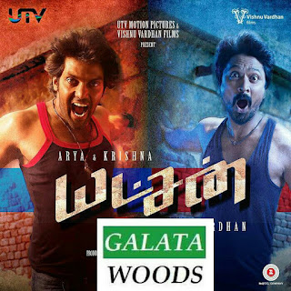 Yatchan Day 5 (5th day) box office collection is too low - Rating and Review