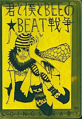 [TV-SHOW] GOING STEADY – 君と僕とBEEの★BEAT戦争 (2003/04/23)
