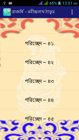 android রাজর্ষি Rajorshi Screenshot 2