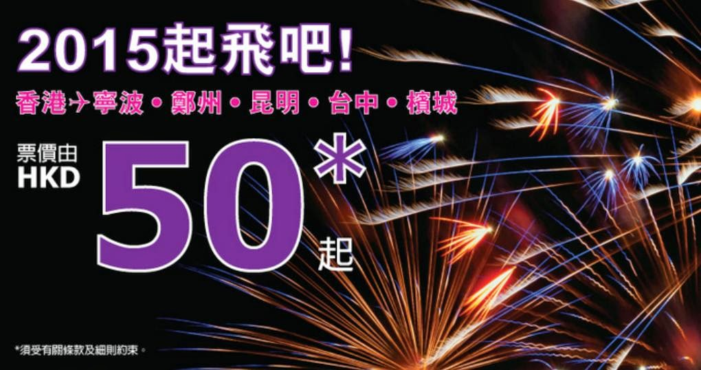 【年底優惠】HK Express台灣、內地、馬來西亞優惠,單程$50起(來回連稅$793),即時開賣。