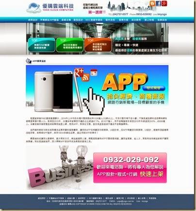 手機網站APP開發
