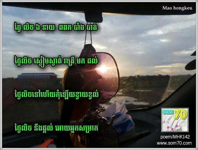 Poem/MHK142