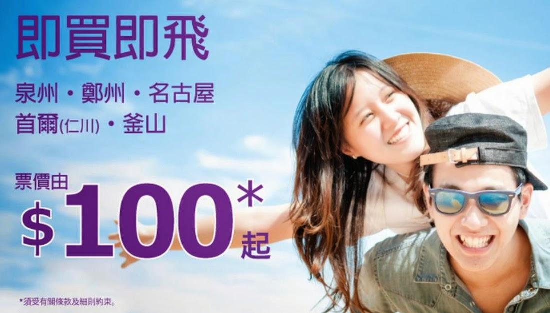 HK Express今晚零晨12點,中秋後接力新優惠,名古屋、首爾、釜山、晉江、鄭州,單程機票$100起。