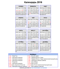 календарь 2016 рф
