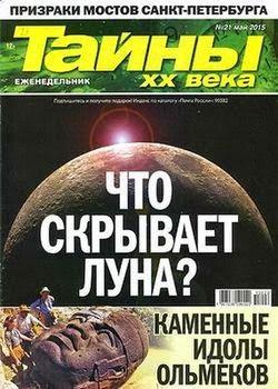 Тайны 20 века №21 май 2015