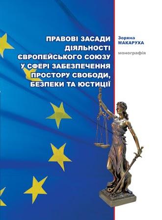Правові  засади  діяльності  Європейського  Союзу  у  сфері  забезпечення простору свободи, безпеки та юстиції: монографія