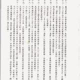 87會員大會手冊23.jpg