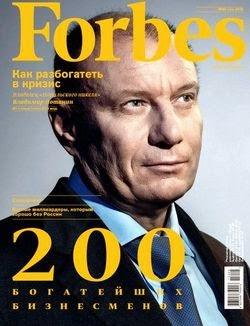Forbes №5 (май 2015)