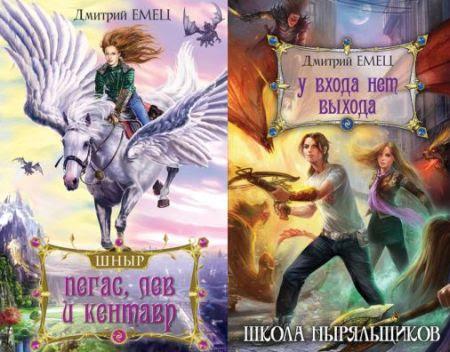 Школа ныряльщиков (ШНыр) в 3 томах
