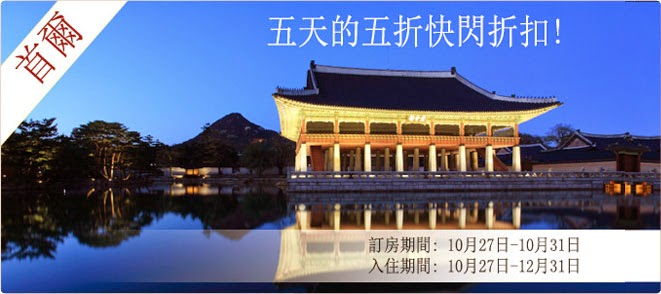 Agoda首爾、釜山、濟州平價民宿、Hostel、青年旅舍等「快閃優惠」,低至$155起,限時5日。