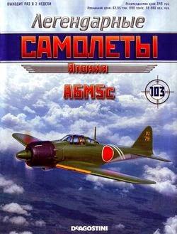 Легендарные самолёты №103 (2014). A6M5c