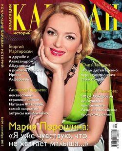 Читать онлайн журнал<br>Караван. Коллекция историй №9 Сентябрь 2015<br>или скачать журнал бесплатно