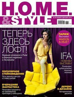 H.O.M.E.-Style №3 (ноябрь-декабрь 2014)