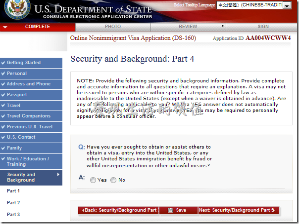 美簽表格DS-160。Security and Background:Part 4