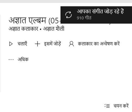 windows 10 hindi music app