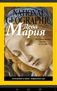 National Geographic BG 12/2015 - screenshot
