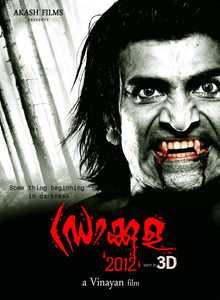 مشاهدة فيلم الرعب والاثارة Dracula 2012 مترجم اون لاين بجودة DVDRip