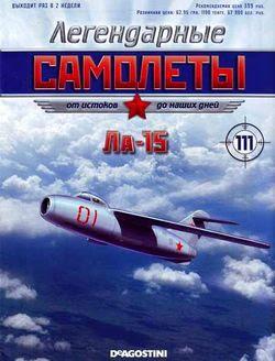 Легендарные самолеты №111 (2015). Ла-15
