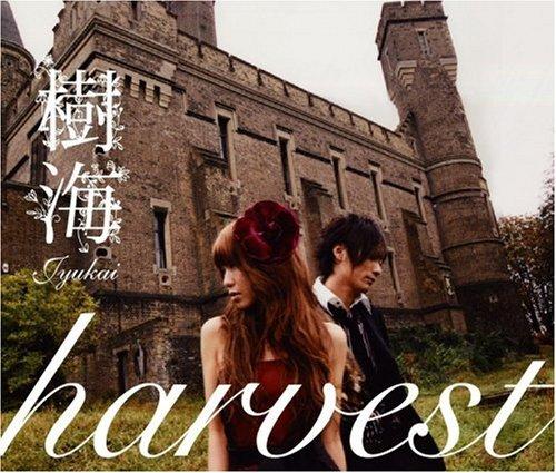 [TV-Variety] 樹海 – harvest 初回限定盤DVD付き (2007.12.12/DVDISO/1.29GB)
