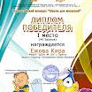 Победитель Школа для малышей291111.jpg