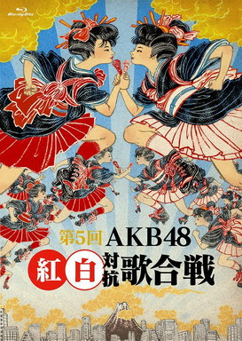 [TV-SHOW] AKB48 – 第5回 AKB48紅白対抗歌合戦 (BDRIP)