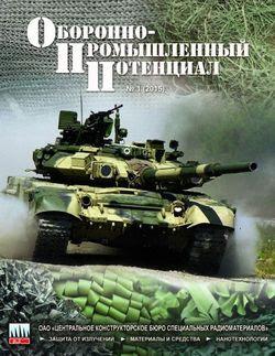 Читать онлайн журнал<br>Оборонно-Промышленный Потенциал №1 (2015)<br>или скачать журнал бесплатно