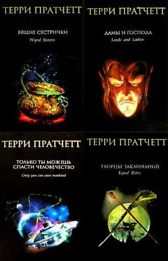 Терри Пратчетт в 35 томах
