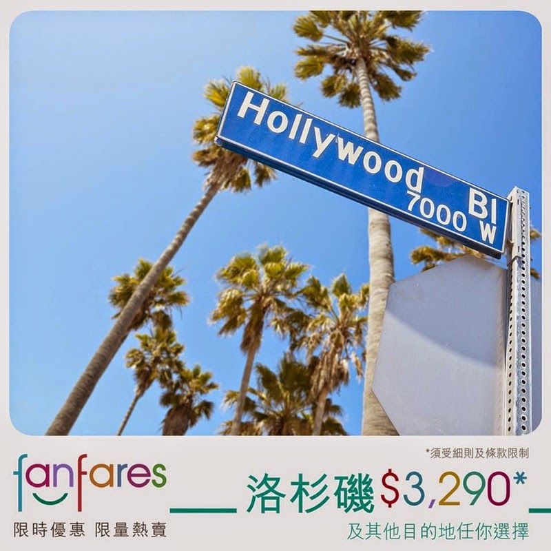 fanfares 洛杉磯 港幣$3290,連稅港幣$5572