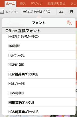 iPad_PP_fontlist