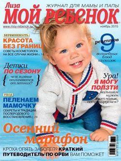 Читать онлайн журнал<br>Мой ребёнок №11 (ноябрь 2015)<br>или скачать журнал бесплатно