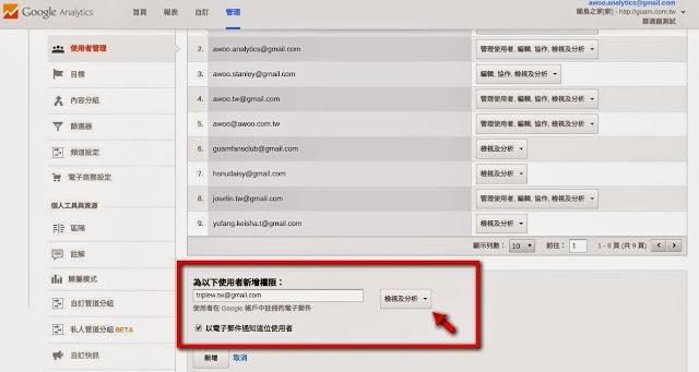 篩選器應用之新增檢視權限位置.jpg