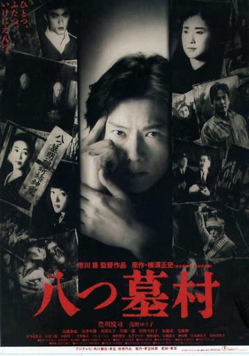 [MOVIES] 八つ墓村 (DVDRip/MKV/981.38MB)