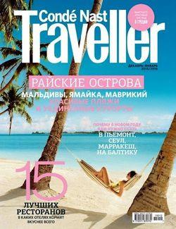 Читать онлайн журнал<br>Conde Nast Traveller №12-1 (декабрь 2015 - январь 2016)<br>или скачать журнал бесплатно