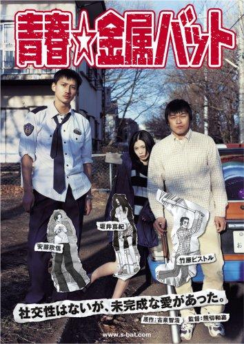 [MOVIES] 青春☆金属バット  (2006) (DVDRip/MKV/1.16GB)