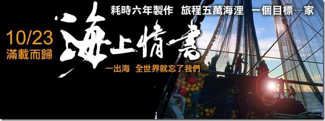 別離.台灣.牽掛的兩部紀錄片:《海上情書》、《灣生回家》06