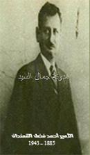 القمندان3