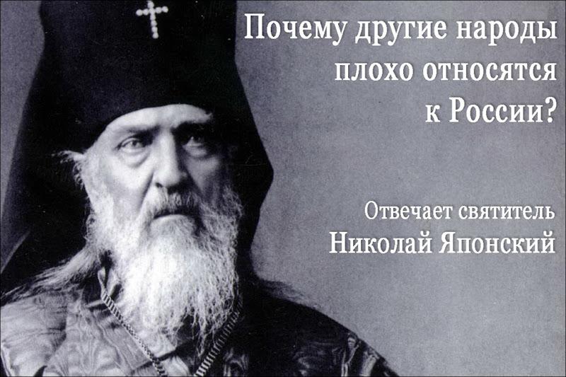 Святой Николай Японский о бедствиях России