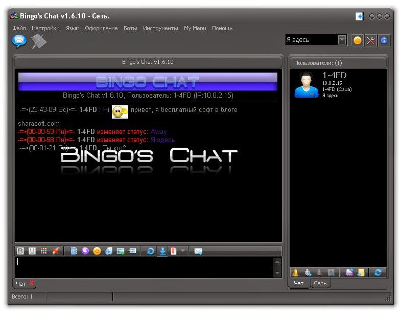 Бесплатный чат для общения в локальной сети - Bingo's Chat.