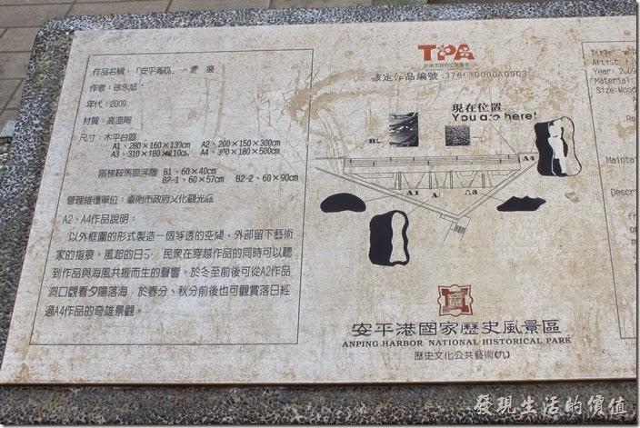 台南-觀夕平台。【安平海吼-濤痕】作品說明。