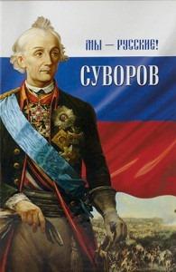 Я русский какой восторг суворов
