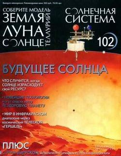 Солнечная система №102 (2015)
