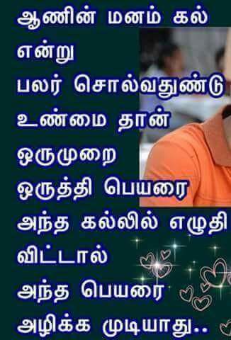 tamil kavidhai tamil kavithai january 2016
